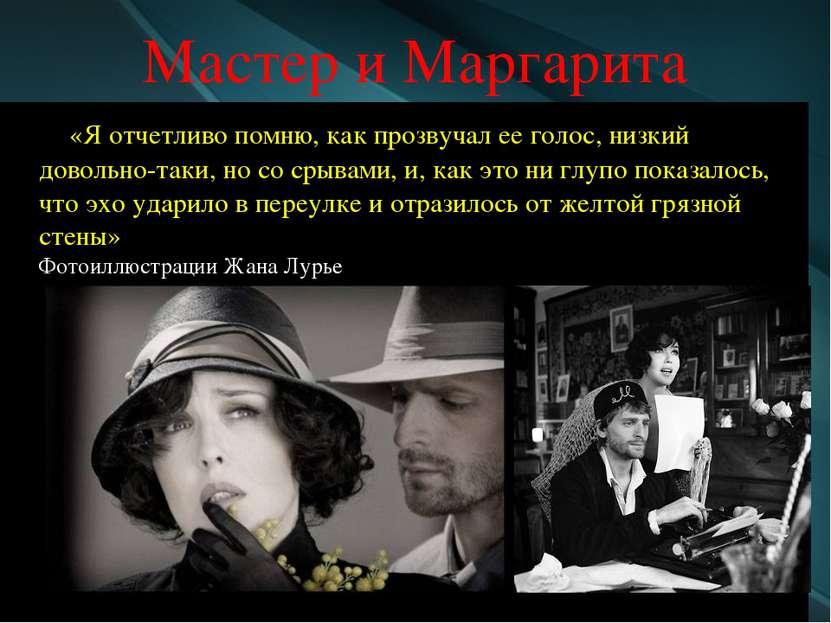 Мастер и Маргарита «Я отчетливо помню, как прозвучал ее голос, низкий довольн...
