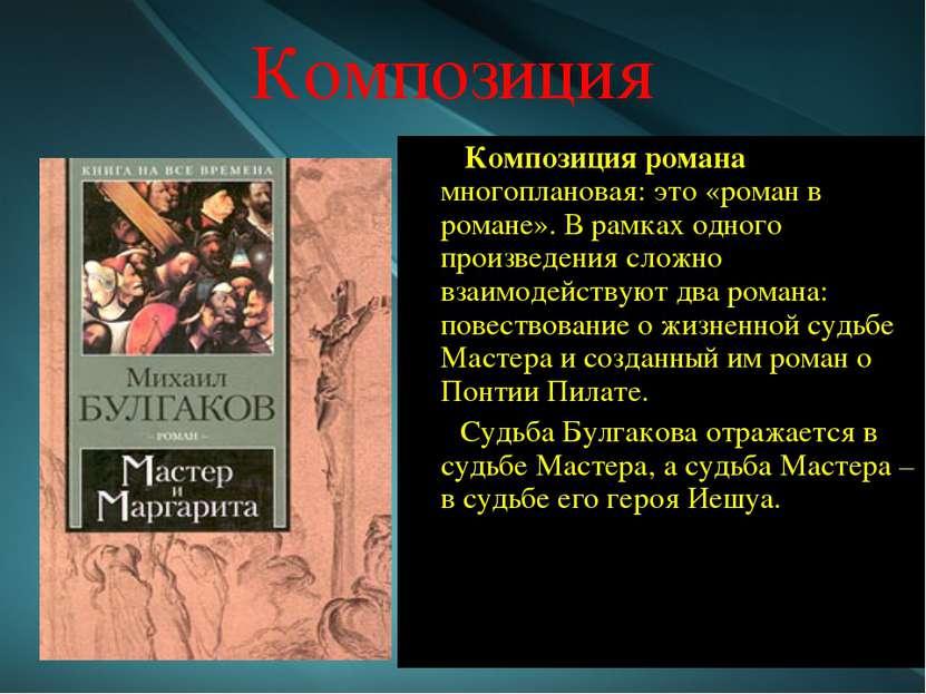 Композиция Композиция романа многоплановая: это «роман в романе». В рамках од...