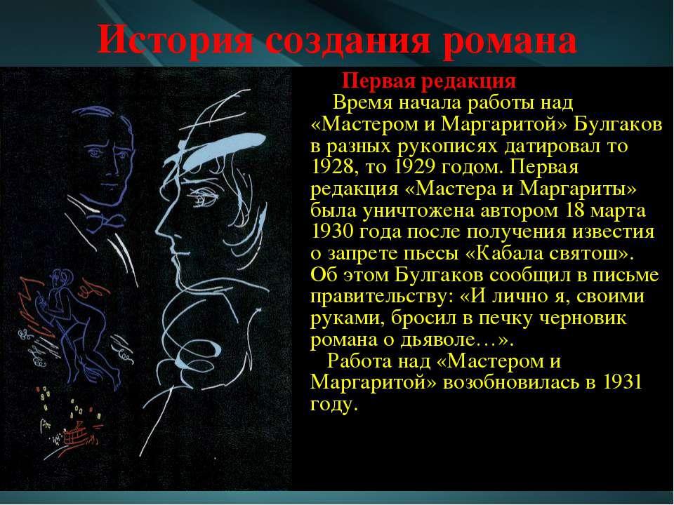 История создания романа Первая редакция Время начала работы над «Мастером и М...