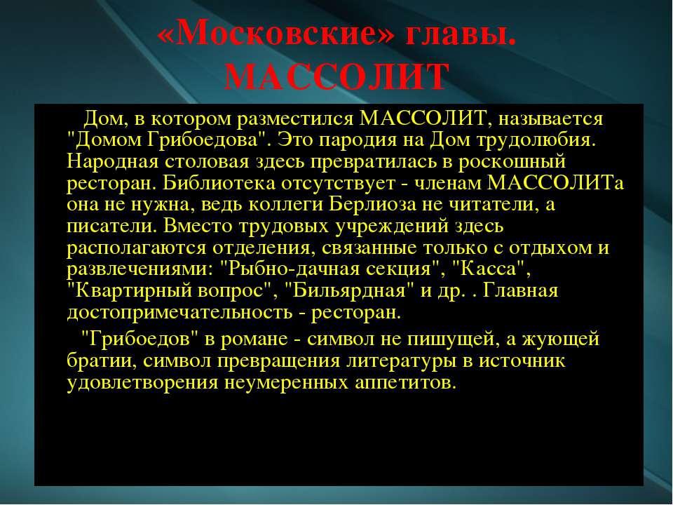 «Московские» главы. МАССОЛИТ Дом, в котором разместился МАССОЛИТ, называется ...