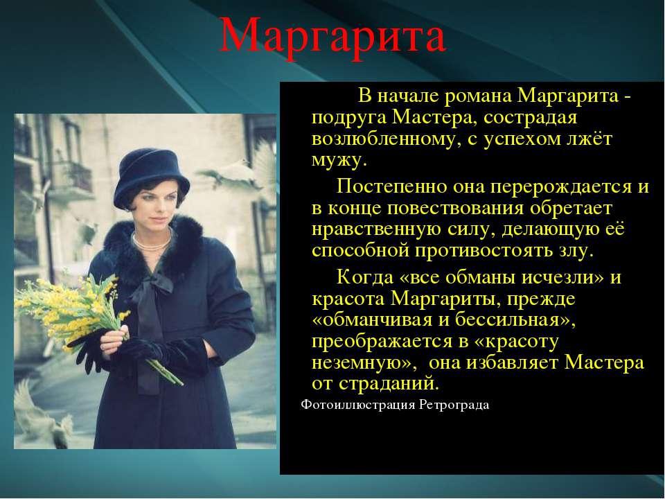 Маргарита В начале романа Маргарита - подруга Мастера, сострадая возлюбленном...