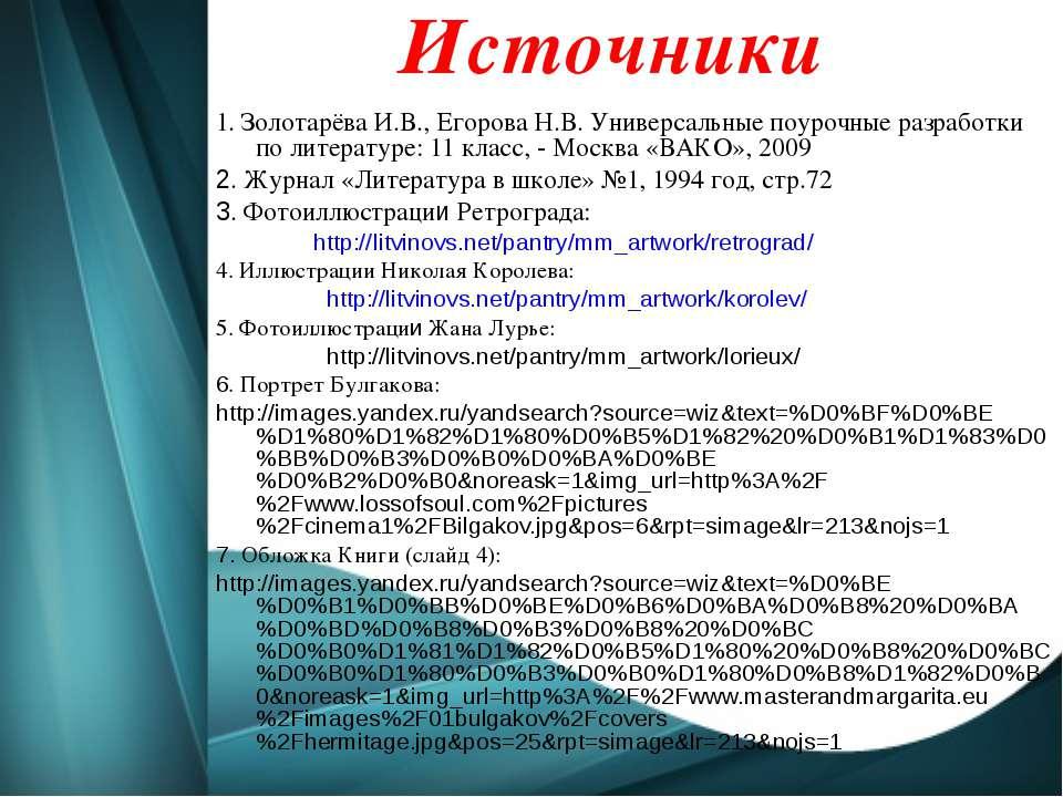 Источники 1. Золотарёва И.В., Егорова Н.В. Универсальные поурочные разработки...