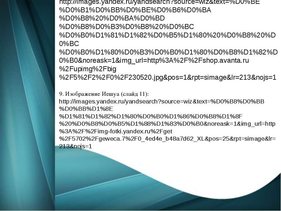 8. Обложка книги (слайд 8): http://images.yandex.ru/yandsearch?source=wiz&tex...