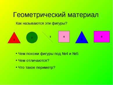 Геометрический материал Как называются эти фигуры? 1 2 6 4 5 3 Чем похожи фиг...