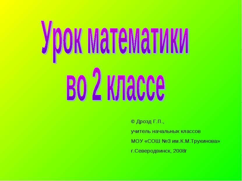 © Дрозд Г.П., учитель начальных классов МОУ «СОШ №3 им.К.М.Трухинова» г.Север...