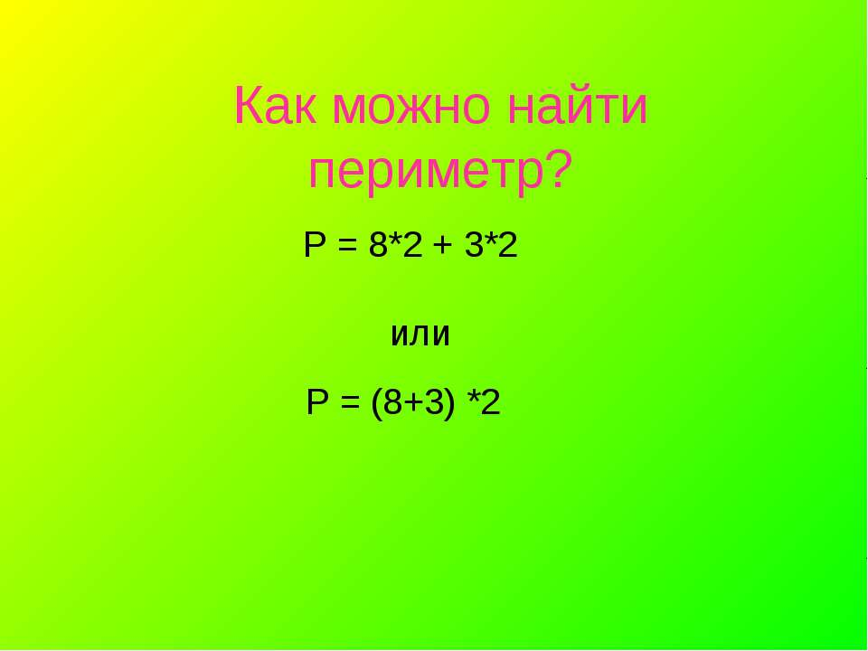 Как можно найти периметр? Р = 8*2 + 3*2 или Р = (8+3) *2