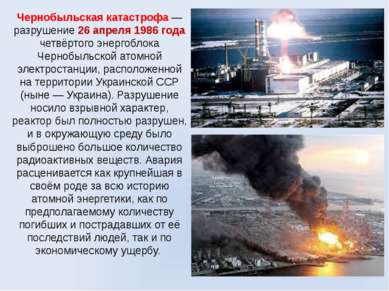 Чернобыльская катастрофа — разрушение 26 апреля 1986 года четвёртого энергобл...