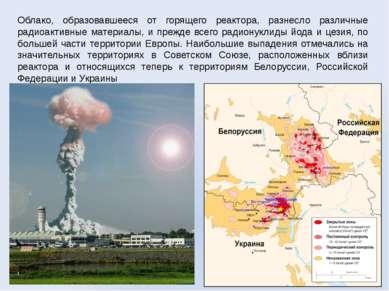 Облако, образовавшееся от горящего реактора, разнесло различные радиоактивные...