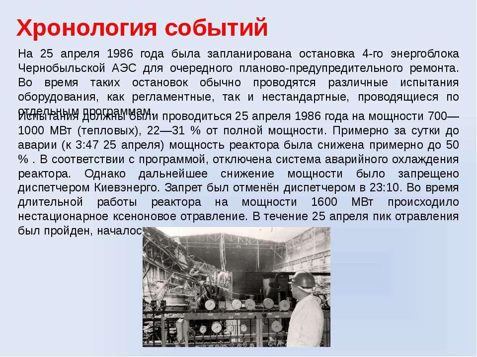 Хронология событий На 25 апреля 1986 года была запланирована остановка 4-го э...