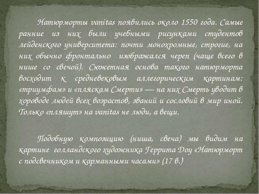 Натюрморты vanitas появились около 1550 года. Самые ранние из них были учебны...