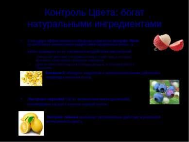 Контроль Цвета: богат натуральными ингредиентами Благодаря эффективным свобод...
