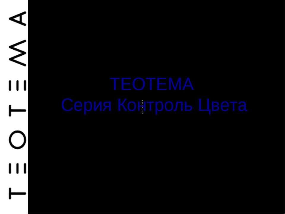 TEOTEMA Серия Контроль Цвета