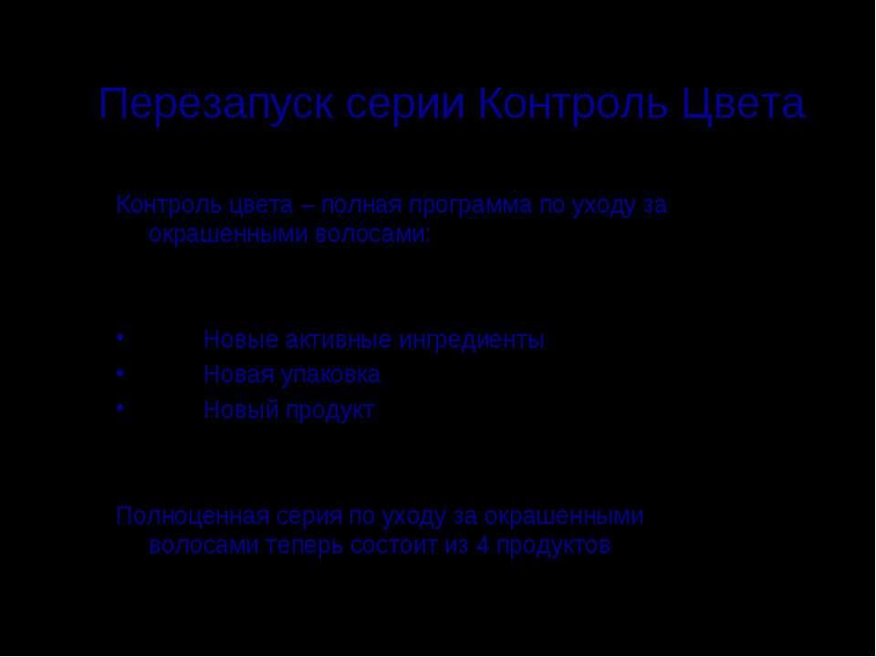 Перезапуск серии Контроль Цвета Контроль цвета – полная программа по уходу за...