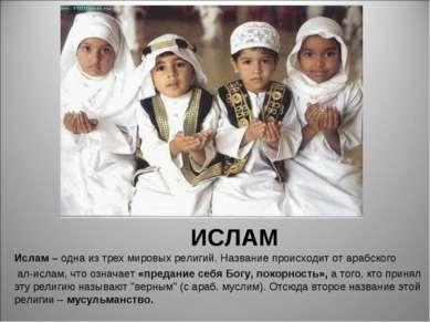 ИСЛАМ Ислам – одна из трех мировых религий. Название происходит от арабского ...