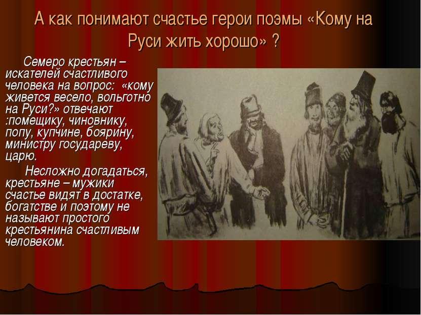 А как понимают счастье герои поэмы «Кому на Руси жить хорошо» ? Семеро кресть...