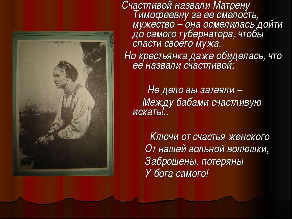 Счастливой назвали Матрену Тимофеевну за ее смелость, мужество – она осмелила...