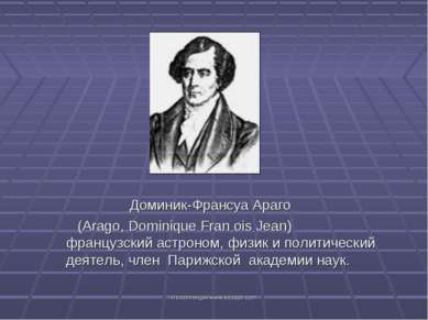 Доминик-Франсуа Араго (Arago, Dominique Fran ois Jean) французский астроном, ...