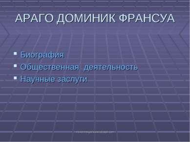 АРАГО ДОМИНИК ФРАНСУА Биография Общественная деятельность Научные заслуги Из ...
