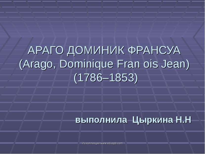 АРАГО ДОМИНИК ФРАНСУА (Arago, Dominique Fran ois Jean) (1786–1853) выполнила ...