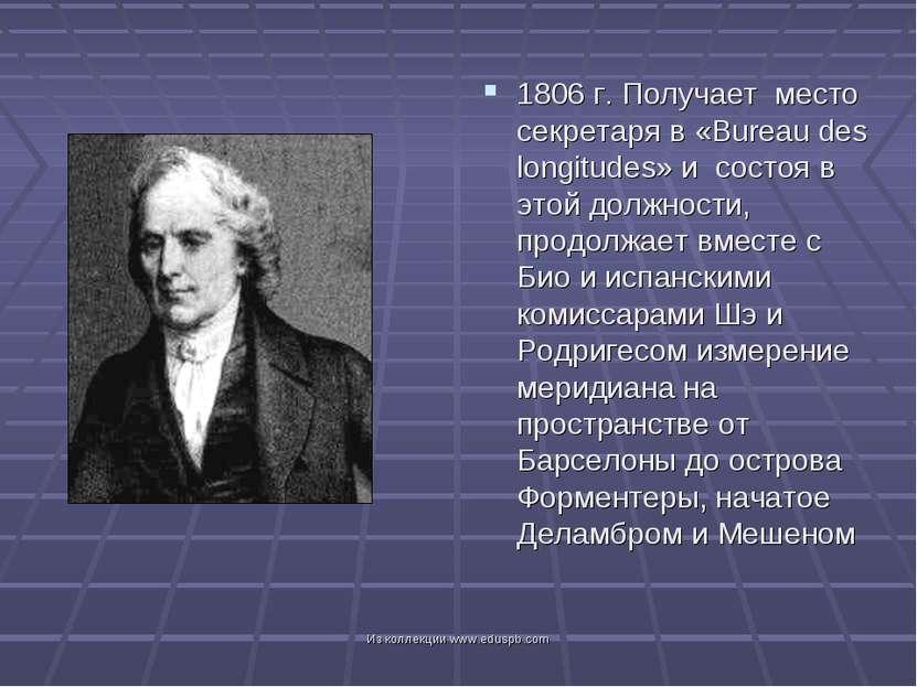 1806 г. Получает место секретаря в «Bureau des longitudes» и состоя в этой до...