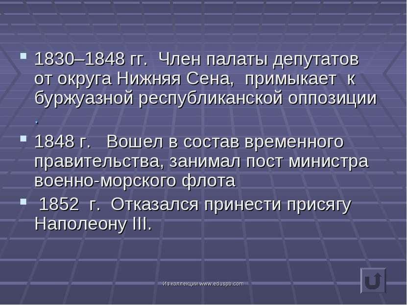 1830–1848 гг. Член палаты депутатов от округа Нижняя Сена, примыкает к буржуа...