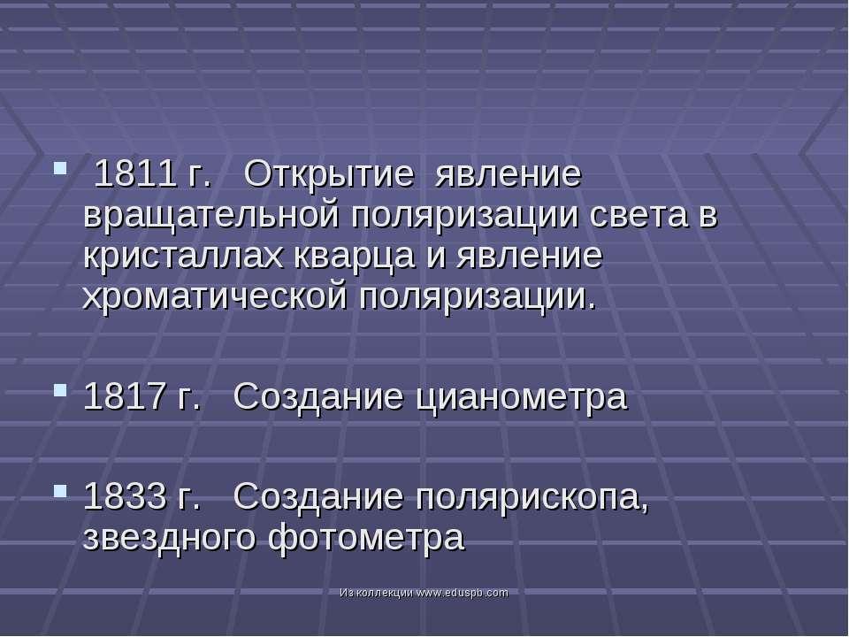 1811 г. Открытие явление вращательной поляризации света в кристаллах кварца и...