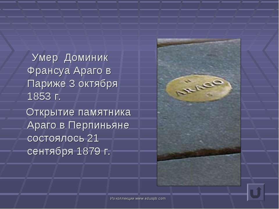 Умер Доминик Франсуа Араго в Париже 3 октября 1853 г. Открытие памятника Араг...