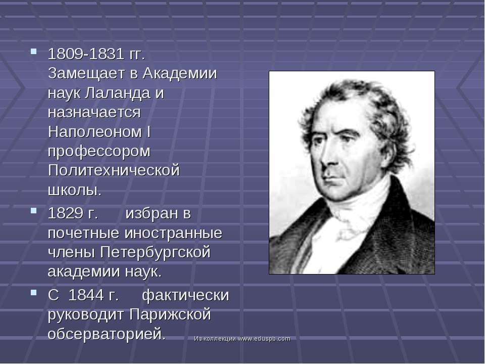 1809-1831 гг. Замещает в Академии наук Лаланда и назначается Наполеоном I про...