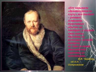 «Его называли «драматургом по слуху»,его талант – речевой. Александр Николаев...