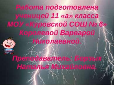 Работа подготовлена ученицей 11 «а» класса МОУ «Куровской СОШ № 6» Королевой ...