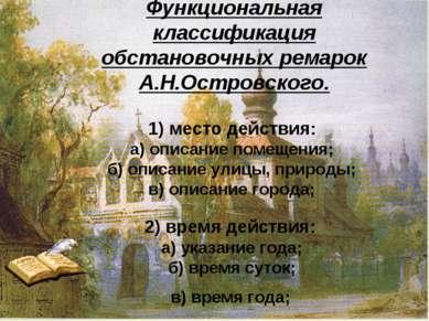 Функциональная классификация обстановочных ремарок А.Н.Островского. 1) место ...