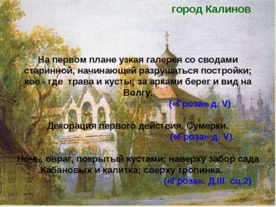 город Калинов На первом плане узкая галерея со сводами старинной, начинающей ...