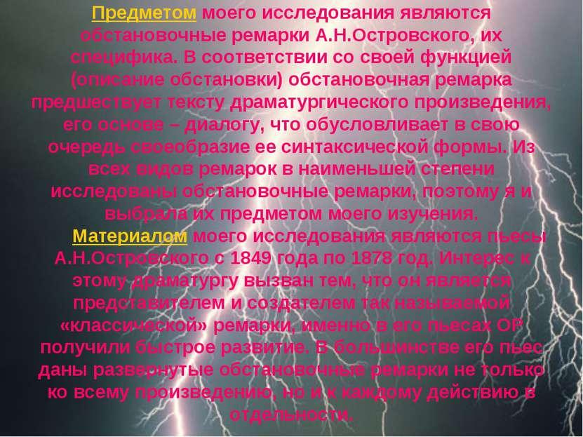 Предметом моего исследования являются обстановочные ремарки А.Н.Островского, ...