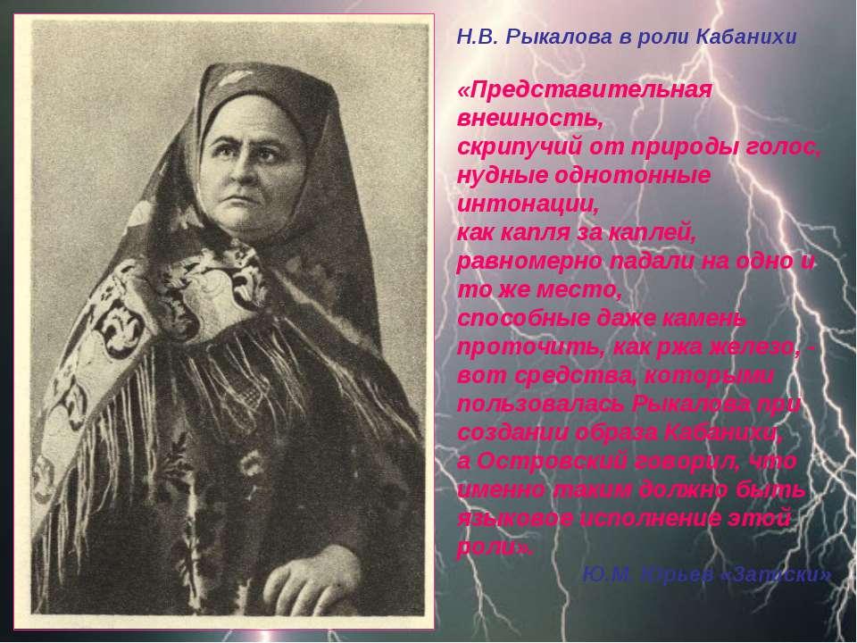 Н.В. Рыкалова в роли Кабанихи «Представительная внешность, скрипучий от приро...