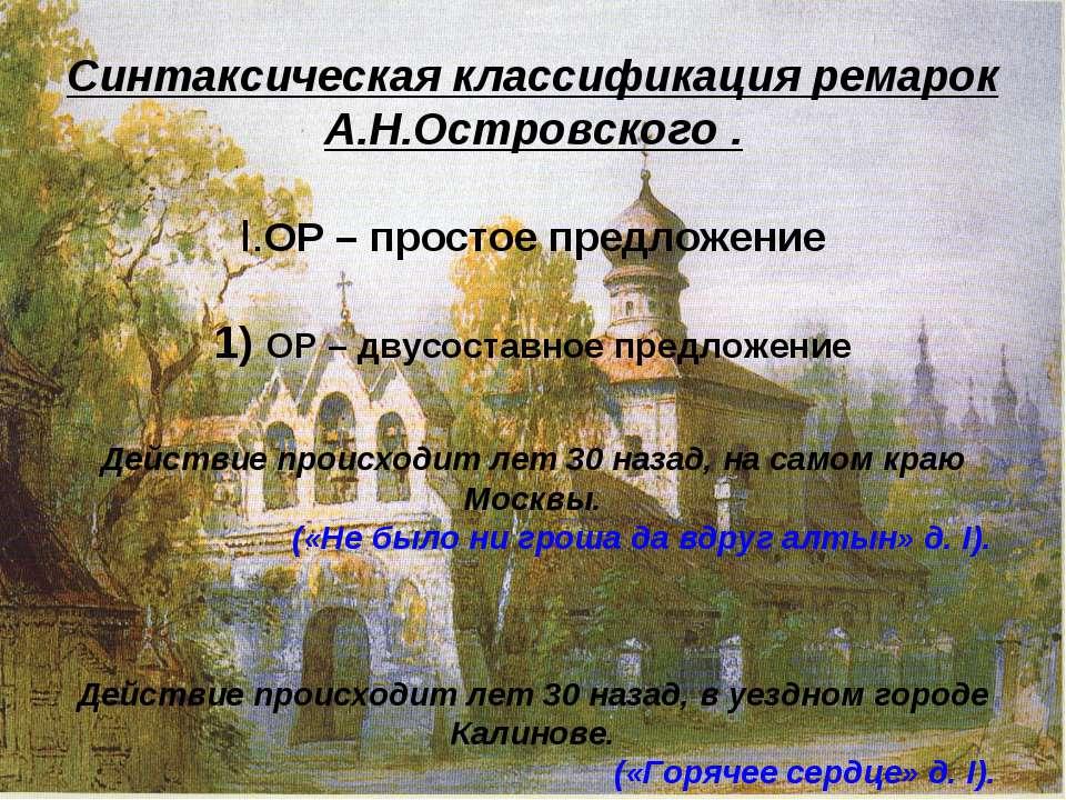 Синтаксическая классификация ремарок А.Н.Островского . I.ОР – простое предлож...