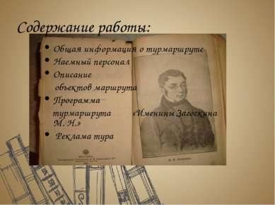 Содержание работы: Общая информация о турмаршруте Наемный персонал Описание о...