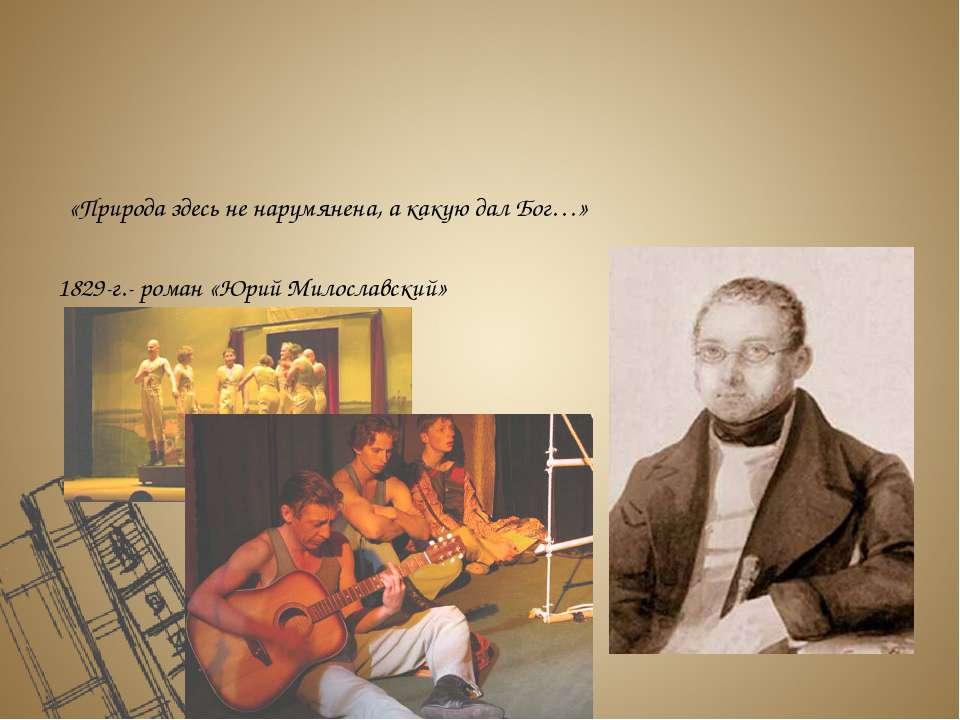 «Природа здесь не нарумянена, а какую дал Бог…» 1829-г.- роман «Юрий Милослав...