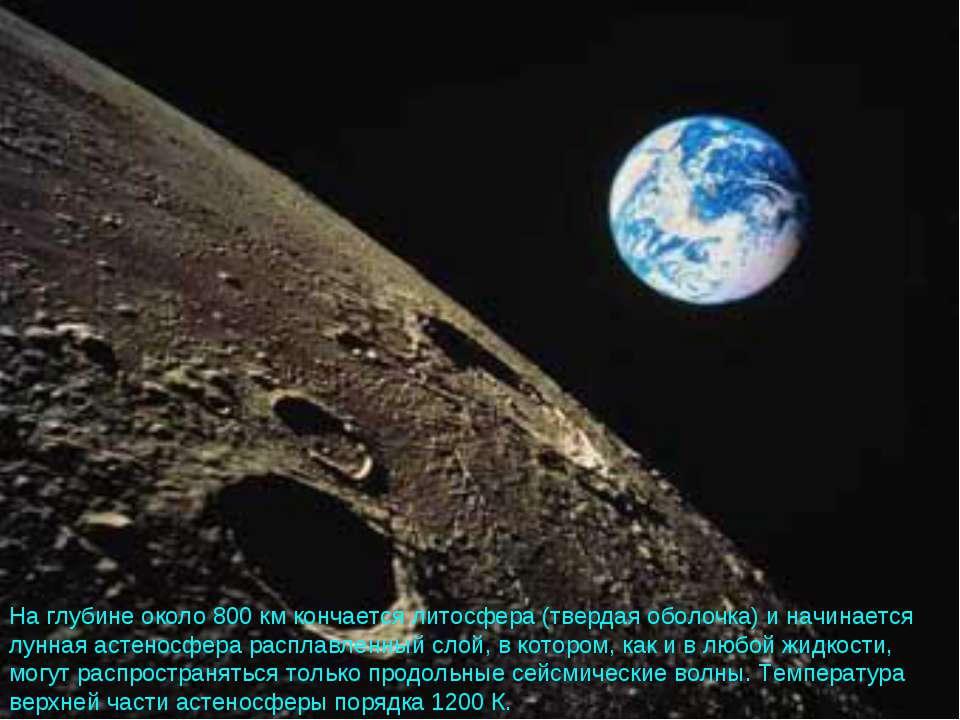На глубине около 800 км кончается литосфера (твердая оболочка) и начинается л...