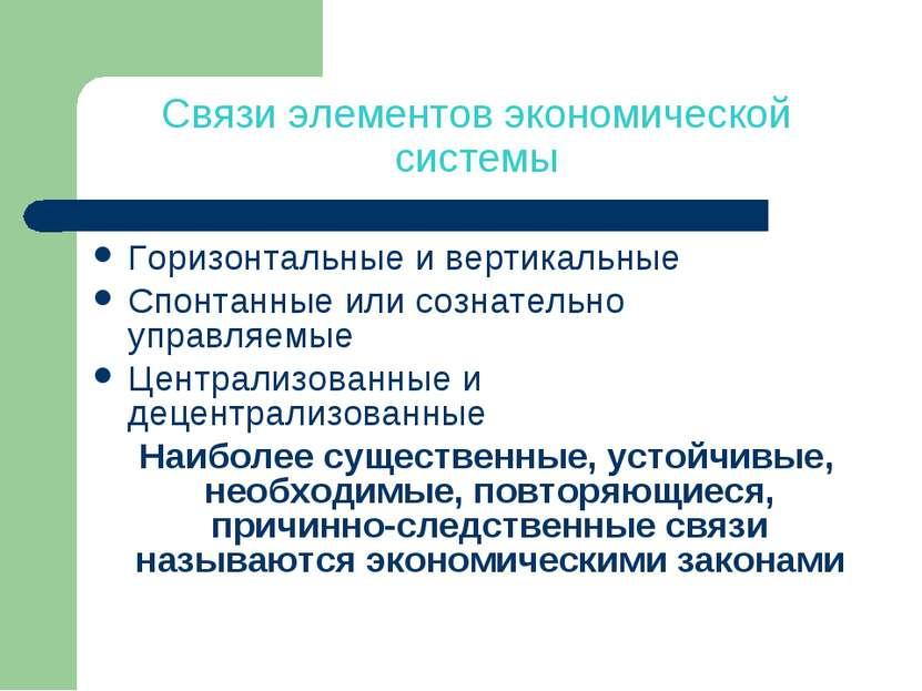 Связи элементов экономической системы Горизонтальные и вертикальные Спонтанны...
