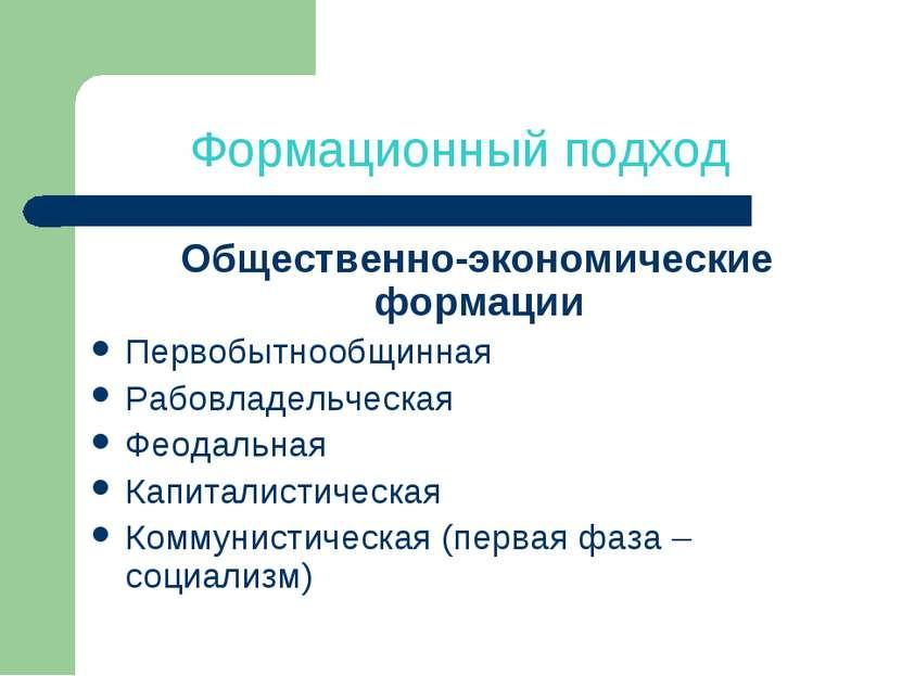 Формационный подход Общественно-экономические формации Первобытнообщинная Раб...