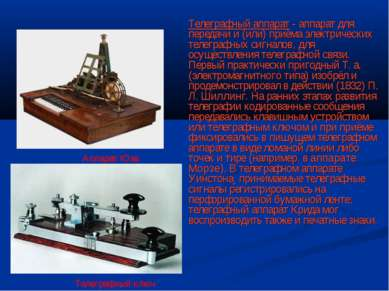 Телеграфный аппарат - аппарат для передачи и (или) приёма электрических телег...