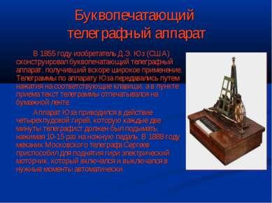 Буквопечатающий телеграфный аппарат В 1855 году изобретатель Д.Э. Юз (США) ск...