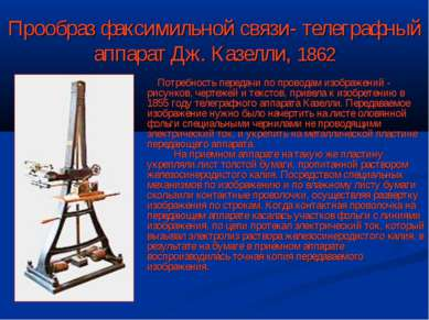 Прообраз факсимильной связи- телеграфный аппарат Дж. Казелли, 1862 Потребност...
