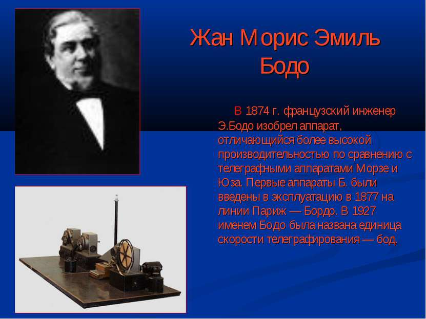Жан Морис Эмиль Бодо В 1874 г. французский инженер Э.Бодо изобрел аппарат, от...