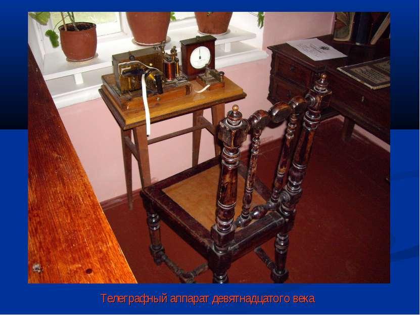 Телеграфный аппарат девятнадцатого века