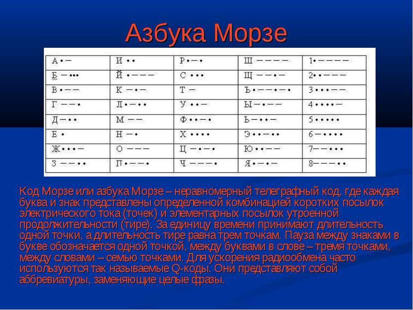 Азбука Морзе Код Морзе или азбука Морзе – неравномерный телеграфный код, где ...