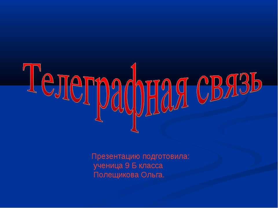 Презентацию подготовила: ученица 9 Б класса Полещикова Ольга.