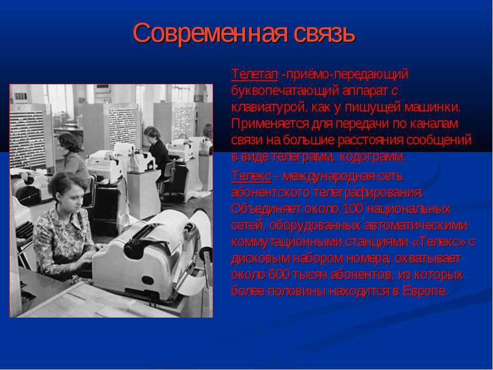 Современная связь Телетап -приёмо-передающий буквопечатающий аппарат с клавиа...