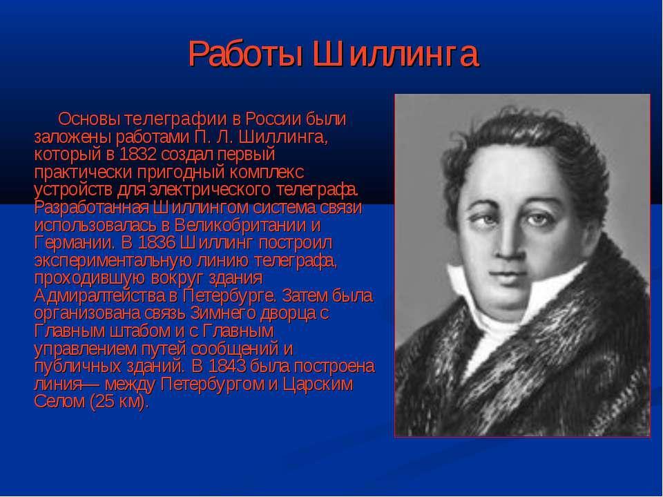 Работы Шиллинга Основы телеграфии в России были заложены работами П. Л. Шилли...