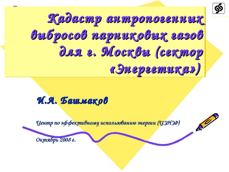 Кадастр антропогенных выбросов парниковых газов для г. Москвы (сектор «Энерге...